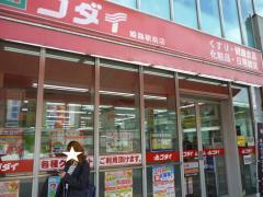ダイコクドラッグ姫路駅前町店