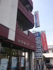 有限会社早坂タケシ商店