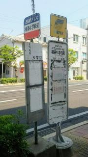 「相浦小学校前」バス停留所