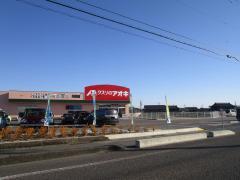 クスリのアオキ 川合店