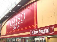ザ・ダイソー近鉄奈良駅前店
