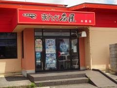 ネットカフェまんが茶屋本巣店