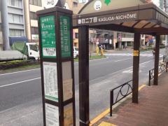 「春日二丁目」バス停留所
