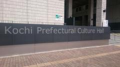 (財)高知県文化財団高知県立県民文化ホール