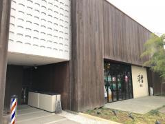 埼玉スポーツセンター天然温泉みずほの湯
