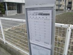 「徳光」バス停留所