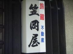 笠岡屋旅館