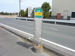 「三立製菓」バス停留所