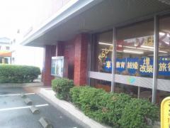熊本信用金庫秋津支店
