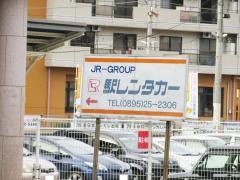 駅レンタカー宇和島駅営業所