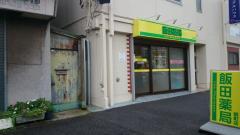 飯田薬局泉町店