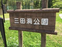 三田洞公園
