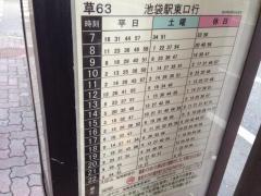 「千石一丁目(文京区)」バス停留所