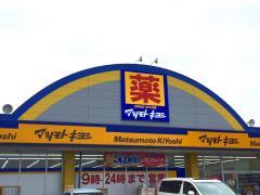 マツモトキヨシ宝町店