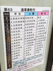 「本駒込六丁目」バス停留所