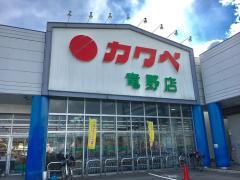 カワベ竜野店