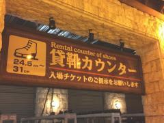 姫路セントラルパークスケートリンク
