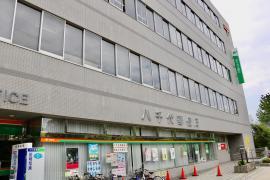 ゆうちょ銀行八千代店