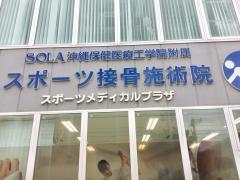 SOLA沖縄学園日本スポーツ健康福祉専門学校沖縄
