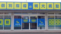 明光義塾北方教室