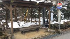 「福地温泉上」バス停留所