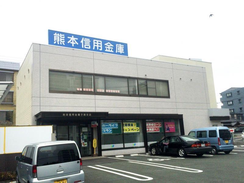 熊本信用金庫子飼支店(熊本市中...