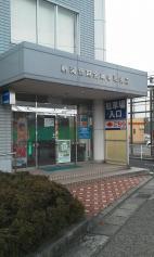 新潟信用金庫寺地支店