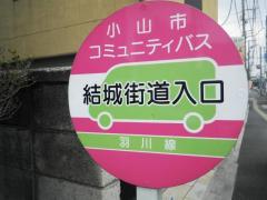 「結城街道入口」バス停留所