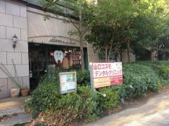 山口コスモデンタルクリニック