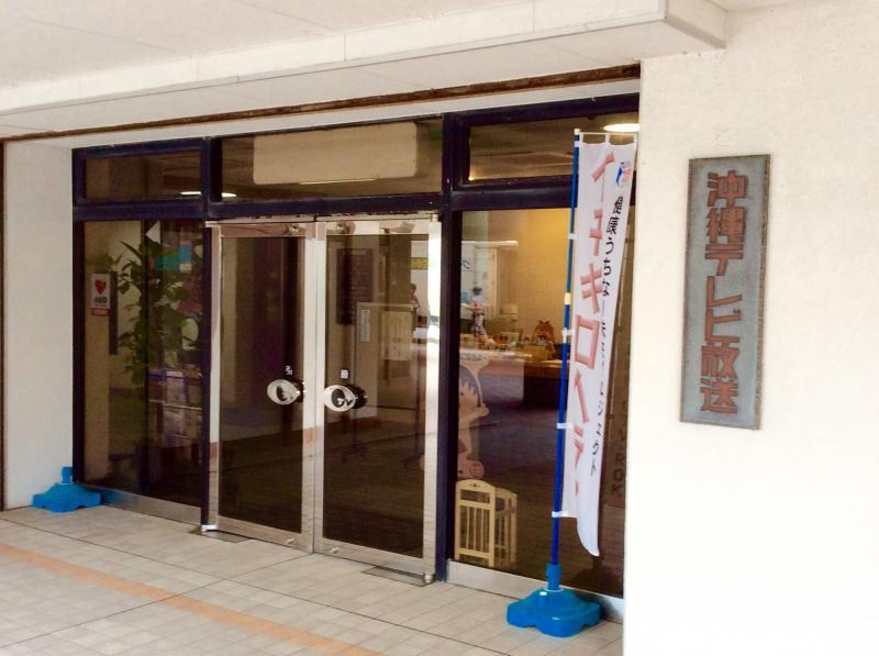 那覇市にある沖縄テレビさん写真3