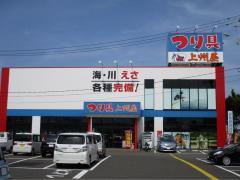 上州屋新仙台泉店