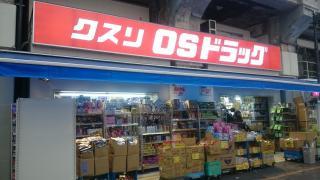 オーエスドラッグ上野店
