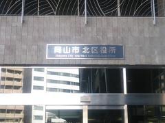 岡山市北区役所