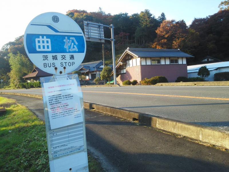 曲松(上小瀬)」バス停留所(常陸...