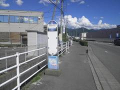 「松岡二丁目」バス停留所