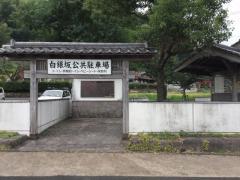 歴史国道 白銀坂