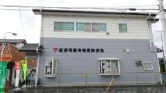 飯塚明星寺簡易郵便局