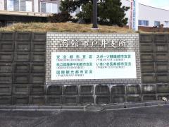 函館市戸井支所