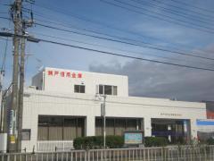 瀬戸信用金庫高蔵寺支店