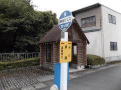 「須賀」バス停留所