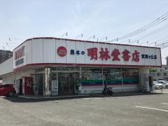明林堂書店武蔵ケ丘店