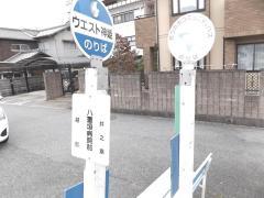 「八重垣病院前」バス停留所
