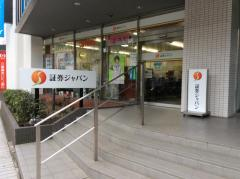 株式会社証券ジャパン 藤沢支店