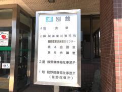 龍野保健所