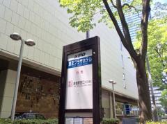 「京王プラザホテル」バス停留所