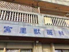 宮里獣医科病院