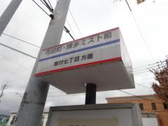 「弓田町・博多ミスト前」バス停留所