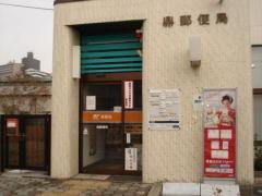 上茶屋簡易郵便局