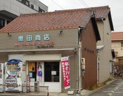 奥田米穀店