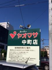 ヤオマサ中町店